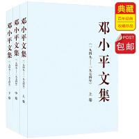 邓小平文集(一九四九――一九七四年(套装全三卷)(平装)