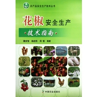 花椒安全生产技术指南/农产品安全生产技术丛书