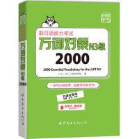 新日语能力考试万词对策N3级2000 〔日〕ARC日本语学校 9787519214883