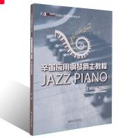 布鲁斯钢琴教材 辛笛爵士钢琴教程 布鲁斯篇 初学入门书籍