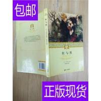 [二手旧书9成新]红与黑 二十一世纪出版社 /司汤达 二十一世纪出?