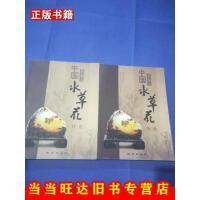 【二手9成新】中国黄龙玉水草花珍赏任端编著地质出版社