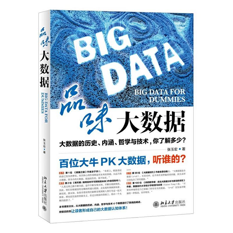 品味大数据大数据时代,你还没有自己的大数据认知体系,就OUT了。