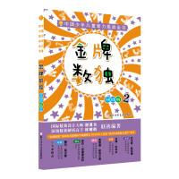 中国少年儿童智力挑战全书:金牌数独2(升级版)