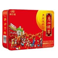 广州酒家利口福 月来悦好月饼 472g 铁盒装 中秋月饼礼盒* 广式月饼 蛋黄白莲蓉豆沙月饼