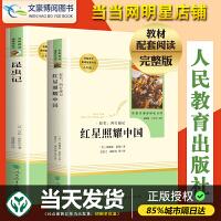 红星照耀中国 昆虫记 人民教育出版社温儒敏主编 初中生八年级课外书2本 八年级语文教材配套阅读
