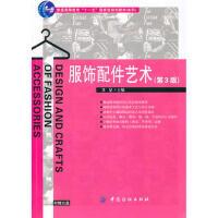 【二手书旧书8成新】服饰配件艺术(第3版)许星中国纺织出版社9787506456005
