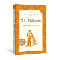 莎士比亚戏剧故事集(经典名著口碑版本)