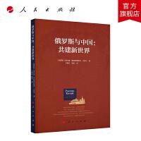 俄罗斯与中国:共建新世界 人民出版社