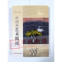 正版 中国艺术概论 中国言实出版社