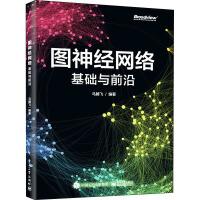 图神经网络 基础与前沿 电子工业出版社