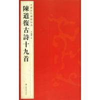 陈道复古诗十九首/中国历代碑帖珍品 杨汉卿