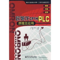 【旧书二手书九成新】欧姆龙CP1H PLC原理及应用,王冬青,谭春 主编,电子工业出版社