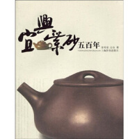 宜兴紫砂五百年