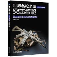 世界名枪全鉴 突击步枪 珍藏版 第二版 展现世界82种突击步枪风采 军事武器 兵器书籍 枪械绘制技巧 科普书籍 军事绘制