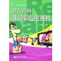 教你检修液晶彩色电视机