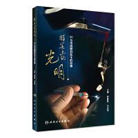 指尖上的光明――30位中国眼科医生的故事