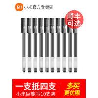 小米巨能写中性笔米家签字笔芯黑色0.5mm写字水笔文具子弹头学生用碳素圆珠笔练字考试专用替换10支装红笔