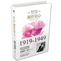 刻骨铭心:莱辛自传(1919-1949)