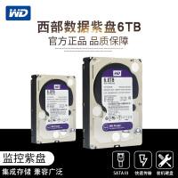 WD/西部数据 WD60EJRX 监控紫盘6tb硬盘 6t西数硬盘 台式机硬盘6T