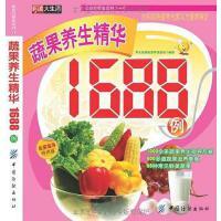 【二手旧书8成新】蔬果养生精华例 养生堂膳食营养课题组 中国纺织 9787506457637