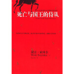 [二手旧书9成新] 死亡与国王的侍从 (阿尔及)索因卡,蔡宜刚 9787540432942 湖南文艺出版社