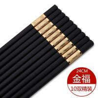 合金筷10双筷子套装家用筷子酒店防滑防霉耐高温24CM款 筷子