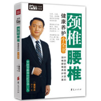 颈椎腰椎健康养护小全书(Mbook随身读)
