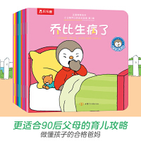 正面管教绘本-小企鹅乔比的成长故事 生活认知篇20册