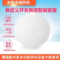 xiaomi/小米米家无线开关米家智能家庭家居系统手机远程操控无线遥控开关
