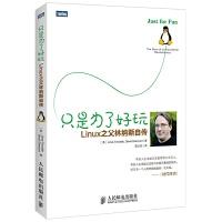 只是为了好玩(Linux之父林纳斯自传) (美)林纳斯・托瓦兹//大卫・戴蒙|译者:陈少芸