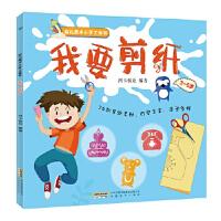 3-6岁趣味手工大全(新版):我要剪纸