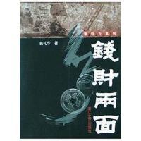 【二手旧书8成新】钱财两面 翁礼华 浙江文艺出版社 9787533920753