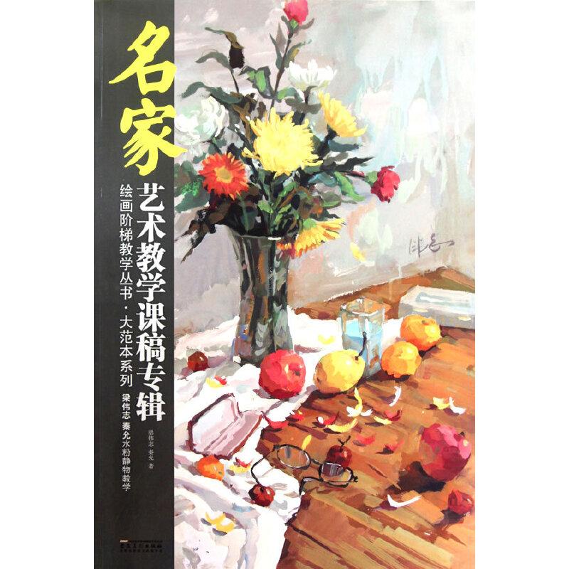 名家艺术教学课稿专辑:梁志伟/秦允水粉静物教学