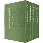 澄衷蒙学堂字课图说(全四册)