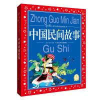 中国儿童共享的经典丛书:中国民间故事