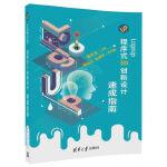 LogoUp 程序式3D创新设计速成指南