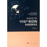 外部冲击下的中国产业结构发展趋势变迁