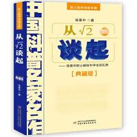 从根号2谈起――院士数学讲座专辑・中国科普名家名作(典藏版)
