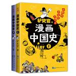 漫画中国史1-2(共2册)为学生深度解读中国历史的关键问题,很好玩的漫画让学生明白历史演变的逻辑,形成正确的大历史观!