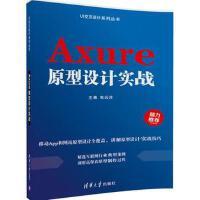 Axure原型设计实战 车云月 9787302465270 清华大学出版社
