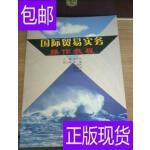 [二手旧书9成新]国际贸易实务操作教程 /孟祥年 对外经济贸易大学
