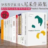 尼采著作全集12册权力意志+善恶的彼岸+教育为何+尼采自传瞧 这个人+悲剧的诞生+查拉图斯特拉如是说+快乐的知识+尼采诗