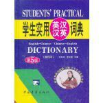 2012 学生实用英汉汉英词典(缩印本)(第5版)