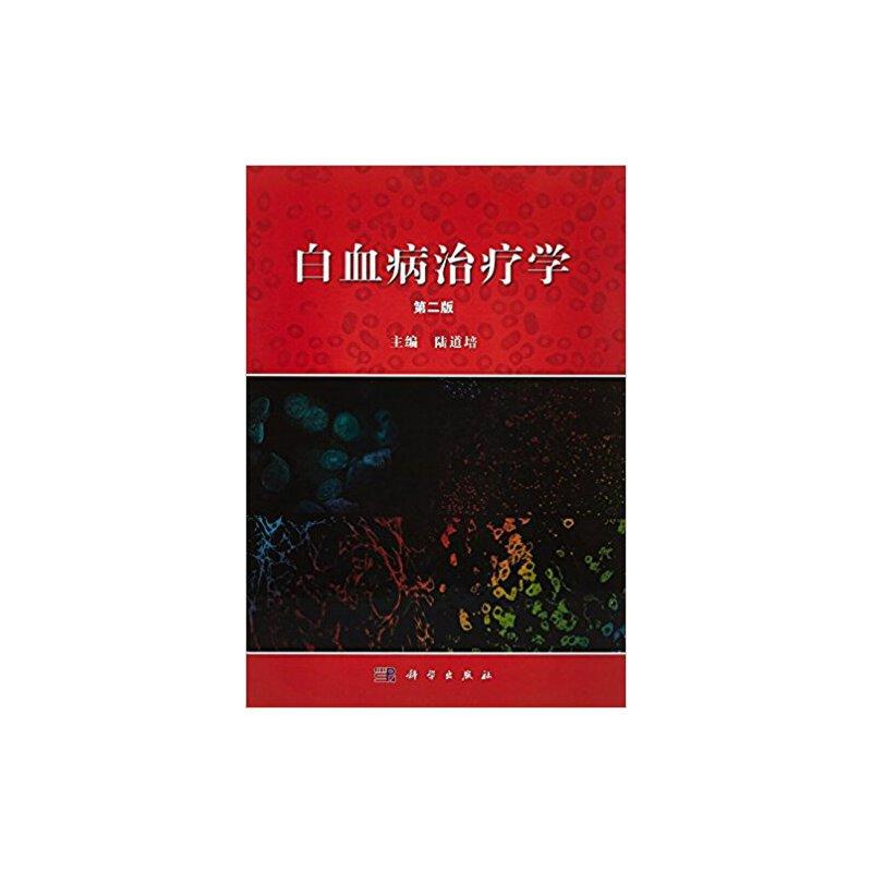 白血病治疗学(第二版)