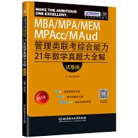 2018MBA/MPA/MEM/MPAcc/MAud 管理类联考综合能力21年数学真题大全解 试卷版 199管理类联考