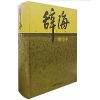 辞海(第六版 缩印本)