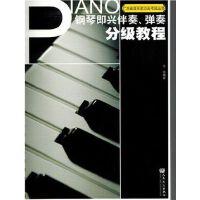 正版销售-钢琴即兴伴奏.弹奏分级教程