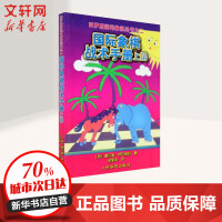 国际象棋战术手册上册 人民体育出版社