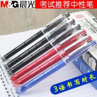 晨光大容量中性笔学生考试推荐水笔碳素黑色蓝色0.5签字笔 MG-666